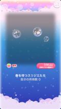 ポケコロVIPガチャリュミエールと桜の精(コロニー006春を待つスリジエたち)