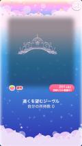 ポケコロVIPガチャリュミエールと桜の精(コロニー007遠くを望むジーヴル)