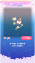 ポケコロVIPガチャリュミエールと桜の精(コロニー008春へ誘う桜の精の扉)