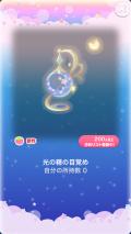 ポケコロVIPガチャリュミエールと桜の精(コロニー009光の精の目覚め)