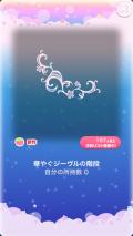 ポケコロVIPガチャリュミエールと桜の精(コロニー011華やぐジーヴルの階段)