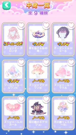 ポケコロVIPガチャリュミエールと桜の精(ファッション中身一覧)
