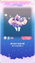 ポケコロVIPガチャリュミエールと桜の精(ファッション002春を告げる桜の精)