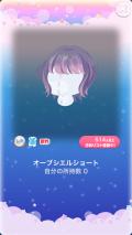 ポケコロVIPガチャリュミエールと桜の精(ファッション003オーブシエルショート)