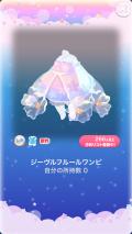 ポケコロVIPガチャリュミエールと桜の精(ファッション004ジーヴルフルールワンピ)