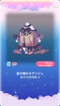 ポケコロVIPガチャリュミエールと桜の精(ファッション008桜の精のネグリジェ)