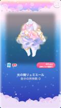 ポケコロVIPガチャリュミエールと桜の精(ファッション009光の精リュミエール)
