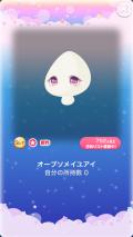 ポケコロVIPガチャリュミエールと桜の精(小物001オーブソメイユアイ)