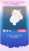 ポケコロVIPガチャリュミエールと桜の精(小物002スリジエールコラージュ)