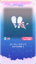 ポケコロVIPガチャリュミエールと桜の精(小物008オーブレースアップ)