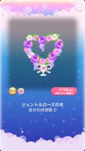ポケコロVIPガチャロマンティックローズ(001【コロニー】ジェントルローズの木)