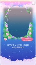 ポケコロVIPガチャロマンティックローズ(005【コロニー】ロマンティックローズの空)