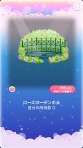 ポケコロVIPガチャロマンティックローズ(008【コロニー】ローズガーデンの丘)
