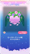 ポケコロVIPガチャロマンティックローズ(009【コロニー】ローズガーデンへの扉)