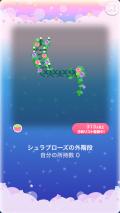 ポケコロVIPガチャロマンティックローズ(010【コロニー】シュラブローズの外階段)