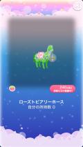 ポケコロVIPガチャロマンティックローズ(011【コロニー】ローズトピアリーホース)