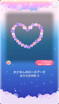ポケコロVIPガチャロマンティックローズ(012【コロニー】かぐわしのローズアーチ)