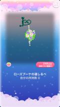 ポケコロVIPガチャロマンティックローズ(013【コロニー】ローズブーケの道しるべ)