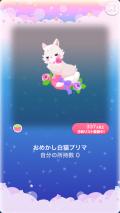 ポケコロVIPガチャロマンティックローズ(014【コロニー】おめかし白猫プリマ)