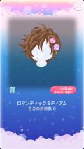 ポケコロVIPガチャロマンティックローズ(015【ファッション】ロマンティックミディアム)