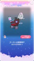 ポケコロVIP復刻ガチャゴーストホスピタル(インテリア009ゴースト点滴車椅子)