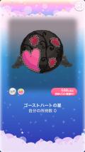 ポケコロVIP復刻ガチャゴーストホスピタル(コロニー002ゴーストハートの星)