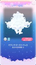 ポケコロVIP復刻ガチャゴーストホスピタル(ファッション002クランケゴーストドレス)