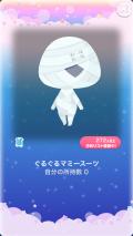 ポケコロVIP復刻ガチャゴーストホスピタル(ファッション009ぐるぐるマミースーツ)