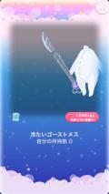 ポケコロVIP復刻ガチャゴーストホスピタル(小物008冷たいゴーストメス)