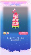 ポケコロVIP復刻ガチャミルキーストロベリー(コロニー001ストロベリータワーの木)
