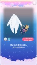 ポケコロVIP復刻ガチャ卒業おめでとう(004【小物】思い出の通学かばん)