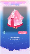 ポケコロVIP復刻ガチャ卒業おめでとう(012【ファッション】桜花舞羽織袴)
