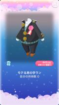 ポケコロVIP復刻ガチャ卒業おめでとう(014【ファッション】モテる男の学ラン)