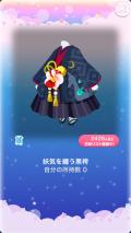 ポケコロVIP復刻ガチャ卒業おめでとう(015【ファッション】妖気を纏う黒袴)