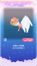 ポケコロVIP復刻ガチャ卒業おめでとう(016【小物】お祝いの花束)