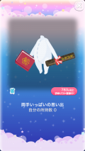 ポケコロVIP復刻ガチャ卒業おめでとう(020【小物】両手いっぱいの思い出)