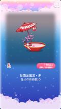 ポケコロVIP復刻ガチャ春うらら♪ひなまつり(012【インテリア】甘酒お風呂・赤)