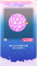ポケコロVIP復刻ガチャ春うらら♪ひなまつり(014【コロニー】春うららひな祭りの星)