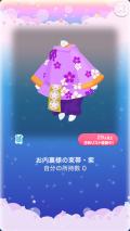 ポケコロVIP復刻ガチャ春うらら♪ひなまつり(022【ファッション】お内裏様の束帯・紫)