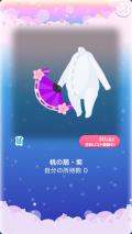 ポケコロVIP復刻ガチャ春うらら♪ひなまつり(025【小物】桃の扇・紫)