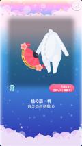 ポケコロVIP復刻ガチャ春うらら♪ひなまつり(026【小物】桃の扇・桃)