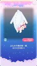 ポケコロVIP復刻ガチャ春うらら♪ひなまつり(031【小物】ふんわり桃の枝・桃)