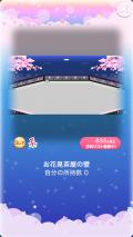 ポケコロVIP復刻ガチャ春爛漫♪お花見茶屋(インテリア001お花見茶屋の壁)