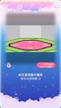 ポケコロVIP復刻ガチャ春爛漫♪お花見茶屋(インテリア005お花見茶屋の畳床)