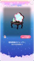 ポケコロVIP復刻ガチャ春爛漫♪お花見茶屋(インテリア008夜桜蒔絵のドレッサー)
