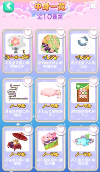 ポケコロVIP復刻ガチャ春爛漫♪お花見茶屋(コロニー中身一覧1)