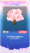 ポケコロVIP復刻ガチャ春爛漫♪お花見茶屋(コロニー001お花見茶屋の満開桜の木)