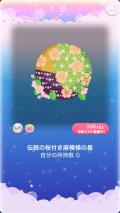 ポケコロVIP復刻ガチャ春爛漫♪お花見茶屋(コロニー002伝統の桜付き麻模様の星)
