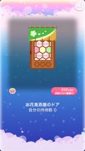 ポケコロVIP復刻ガチャ春爛漫♪お花見茶屋(コロニー006お花見茶屋のドア)
