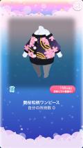 ポケコロVIP復刻ガチャ春爛漫♪お花見茶屋(ファッション009艶桜和柄ワンピース)